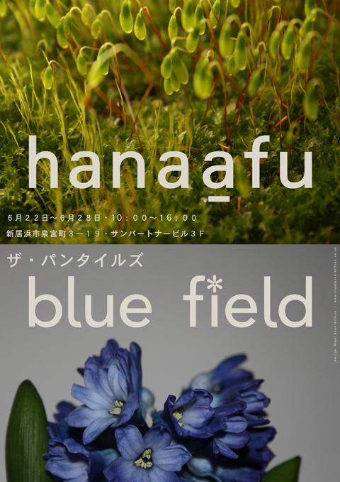 Hannaafu/ blue field poster, Pantiles, Japan -