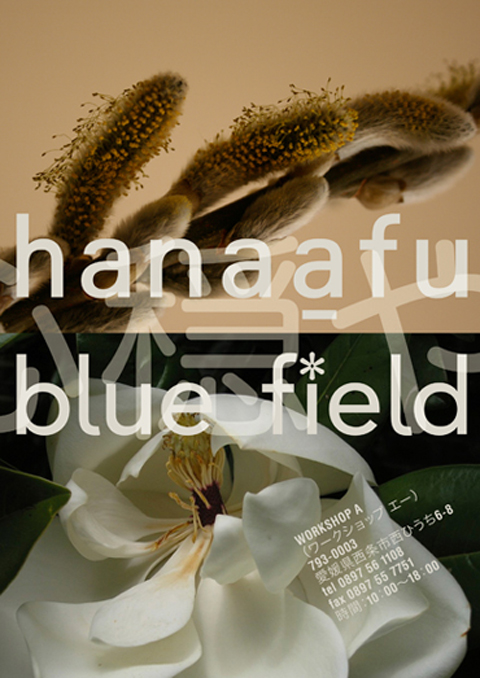 Hannaafu/blue field poster, Workshop A, Japan -
